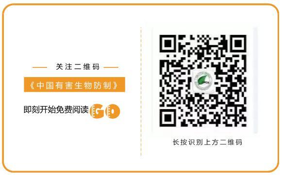 关注《中国有害生物防制》刊物.jpg